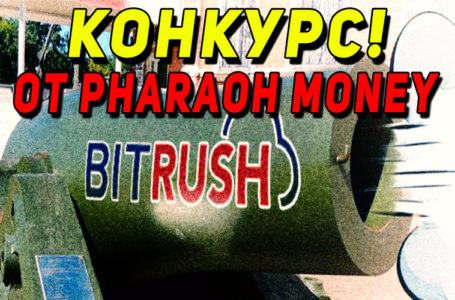 Конкурс от Pharaoh Money для инвесторов BitRush