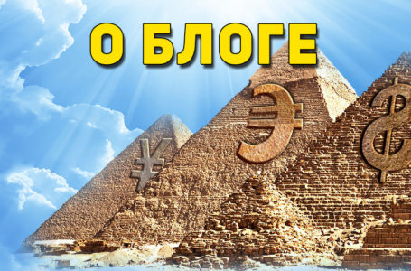 О блоге Pharaoh Money